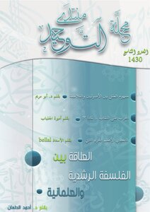 Series magazine forum unification - ninth issue of the Journal of Unification