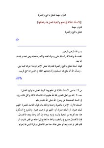 Fatwas concerning the task of Hajj and Umrah