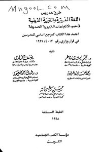 Methods of teaching Arabic language and religious education in the light of the educational trends of modern Mahmo Rushdie Khater Youssef Hammadi