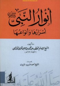 Anwar Prophet peace be upon him, its secrets and kinds - son of seventy Andalusian