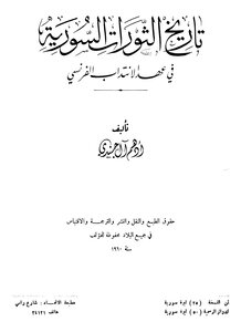 History of the Syrian history of revolutions in the era of the French Mandate written by Adham Al-soldier