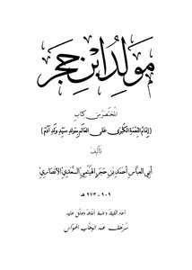 Birth of the Prophet peace be upon him the sign of the Son Hjralheitmi