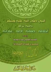 351 Prophet peace be upon him like you see his morals qualities etiquette acts of worship