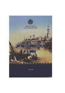 Islamic Economy 211 Introduction to the History of the Islamic economy and its development 1375