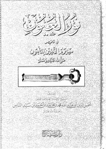 Nour eyes to summarize the biography of Secretary-safe peace be upon him