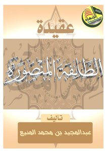 The doctrine of the sect Mansoura