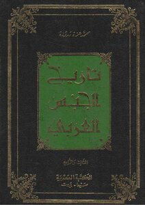 History of the Arab history of sex in various phases, roles, and countries written by Izzat Darwaza c 3