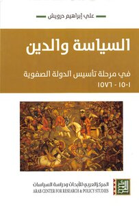 Politics and religion at the stage of the establishment of the Safavid state