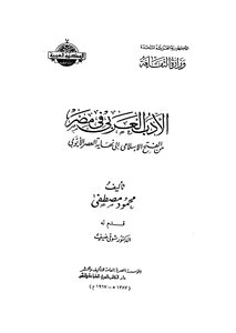Arabic literature in Egypt from the Islamic conquest to the end of the Ayyubid