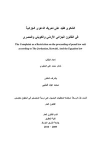 The complaint as a constraint to move the criminal case in the Algerian and Jordanian Kuwaiti and Egyptian law