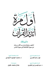 The first time the Koran manage to communicate quite - Sheikh Adel Mohammed Khalil