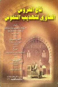 The crown of the bride container to fine tune souls - Ibn Ata Allah - along with other books