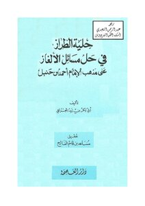 3306 Ornament-style puzzles to solve issues on the doctrine of Imam Ahmad, Abu Bakr Jerai