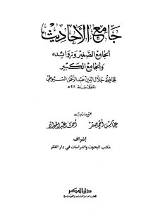 2045 mosque chatter small mosque and Zoaidh the Great Mosque of Hafez al-Suyuti Saqr T. Abbas and Ahmed Abdel-Jawad coordinator and indexed on a single file