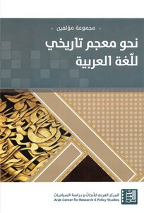 Towards a historical dictionary of the Arabic language