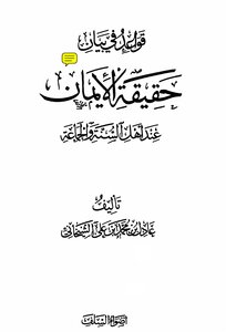 Rules in fact a statement of faith when the Sunnis and the Community Shikhani