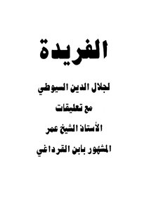 Qaradaghi a footnote on the Millennium Imam Suyuti in as labeled Balfredh