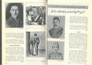 Tripoli at the beginning of the twentieth century, the followers of Sheikh Sayadi Club of Union and Progress Magazine Construction Issue 362 411 March 1980