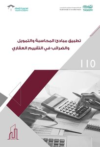 The application of the principles of accounting, finance, and real estate tax assessment