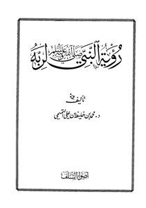 2860 vision of the Prophet peace be upon him to his Lord Tamimi i predecessor lights