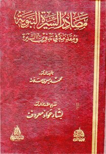 Book 455 376 Sources Biography of the Prophet and Introduction to the date of recording biography