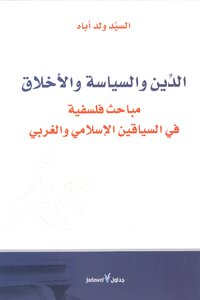 Religion, politics and ethics Philosophical Investigations in the Islamic and Western Z contexts