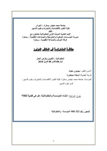 3032 establishment of the Foundation and Entrepreneurship Is is the issue of culture? Yahyaoui useful 4105