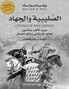 Crusade and Jihad; Thousand years of war between the Muslim world and the world of the North