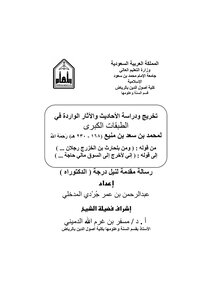 Graduation and study the conversations and effects mentioned in the major classes of Mohammed bin Saad bin impervious