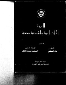 Soft voices in Braille Arabic Mohammed Cherkaoui American University in Cairo Institute Journal