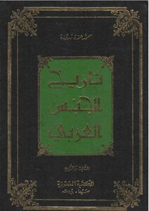 History of the Arab history of sex in various phases, roles, and countries written by Izzat Darwaza c 4