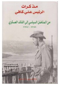 President diary on enough .. political fighter to military commander (1946 1962)