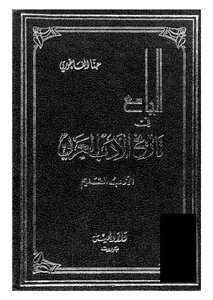 Mosque in the history of Arabic literature