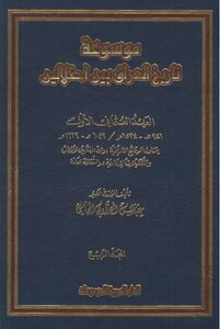 History Encyclopedia of the history of Iraq between the two occupations c 4 written by Abbas al-Azzawi