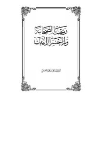 958 response to the Shiites won companions did not lose al-Bayt