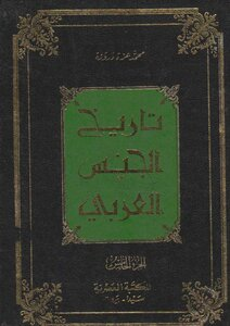 History of the Arab history of sex in various phases, roles and author of countries Izzat Darwaza c 5