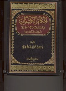 The provisions of Islamic law in secret