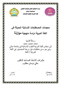Magamat terminology of modern linguistics in the Arabic language study methodology budget