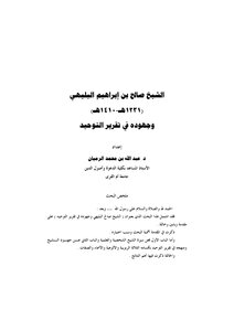 1273 Sheikh Saleh Alpeleta and his efforts in the consolidation report
