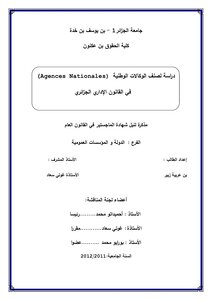 Algerian legal messages 0712 study class national agencies (Agence Nationales) in the Algerian administrative law