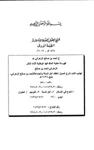 Explanation of the assets of the Sunnis and the group believed to Abu al-Qasim God's gift Allalcaia