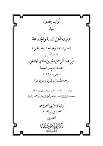 Sections and chapters in the doctrine of the Sunnis and the group to sign a future Sheikh bin Hadi Wadi'i - Mohammed bin Ibrahim
