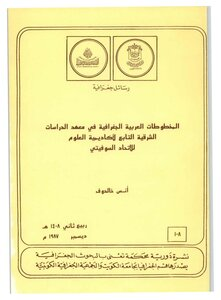 Arabic manuscripts at the Geographical Institute of Oriental Studies of the Academy of Sciences of the Soviet Union