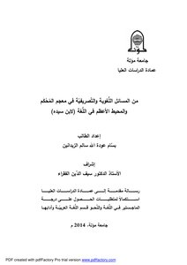 Of language issues in the disposal lexicon arbitrator and the Great Ocean ... Bassam Return Allah Alzeidanan Arabic Language Master 2014