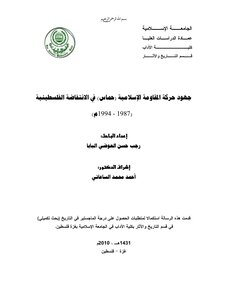 Islamic Resistance Movement's efforts (Hamas) in the Palestinian uprising (1987 1994) 4665