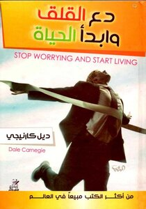 Let Worrying and Start Living