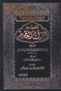 Interpretation of the son of many first part of the Holy Quran