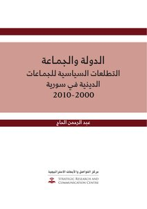 State group 'political aspirations of religious groups in Syria 2000 m - 2010', Abdul Rahman al-Haj 'Communication Center and Strategic Research, Istanbul, 2010'