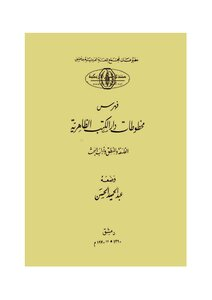 Manuscripts Library Virtual: philosophy, logic and ethics index Search - Abdul Hamid Hassan