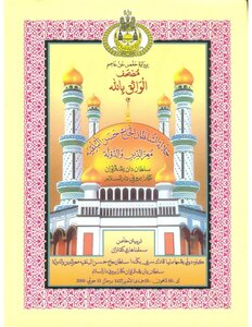 Koran confident in God - the Holy Quran Hafs from Asim